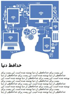 صفحه پست