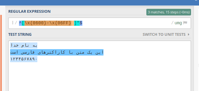 php farsi characters regex
